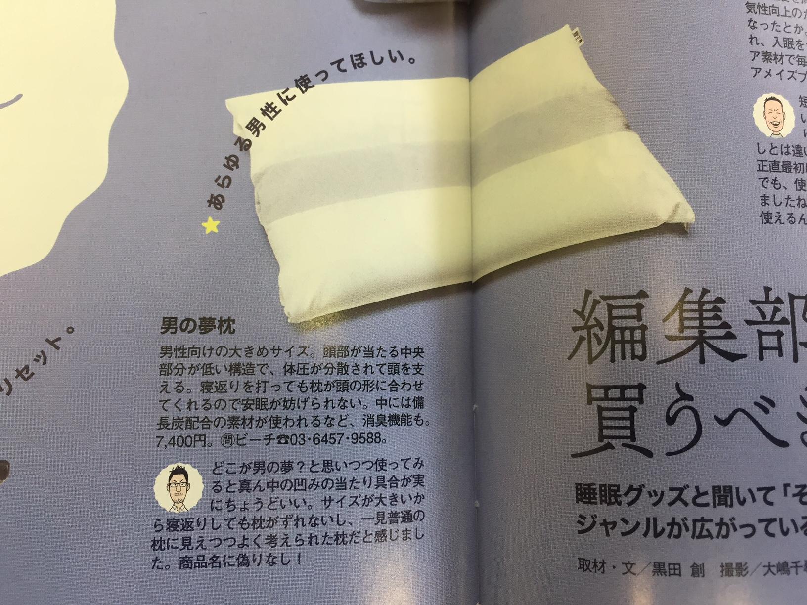 男の夢枕 紹介記事