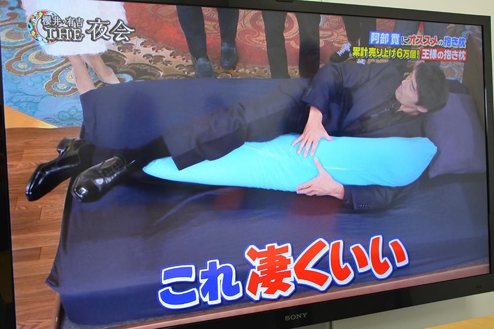 王様の抱き枕Lサイズ
