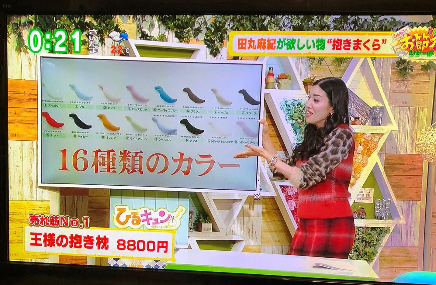 東京MXテレビ ひるキュン!