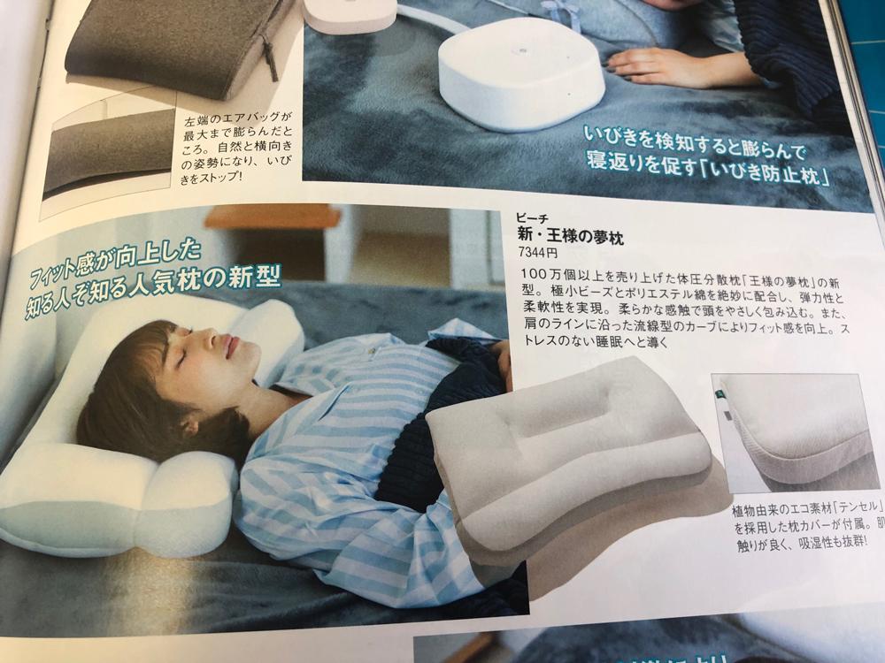 徳間書店 GoodsPress 8,9月合併号 王様の夢枕