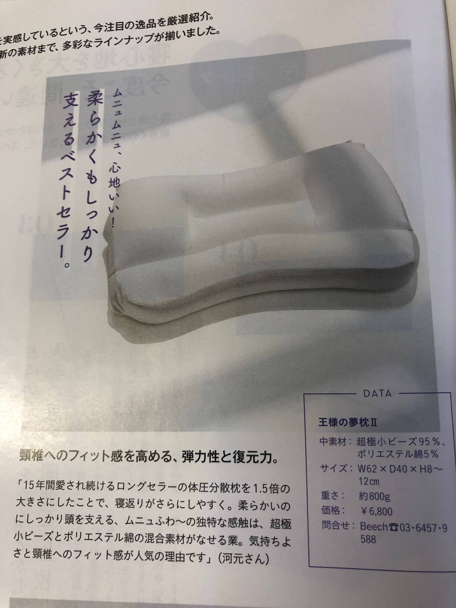 anan 9月11日号 No.2166 王様の夢枕