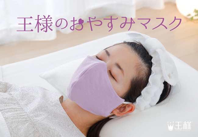 王様のおやすみマスク